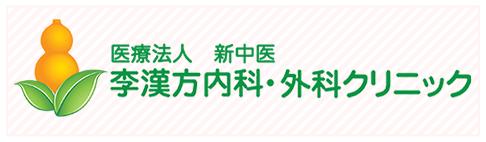 医療法人 新中医 李漢方内科・外科クリニック