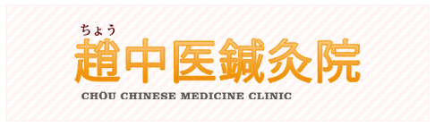 趙中医鍼灸院