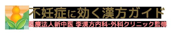 李漢方内科・外科クリニック